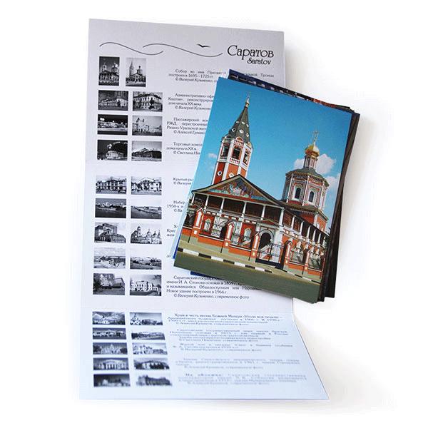 Саратов открытки на заказ инстаграм